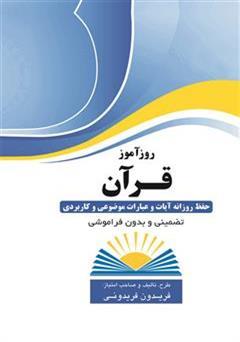 دانلود کتاب روزآموز قرآن (حفظ روزانه آیات و عبارات موضوعی و کاربردی)
