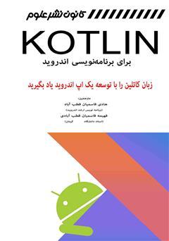 دانلود کتاب Kotlin برای برنامه نویسی اندروید (زبان کاتلین را با توسعه یک اپ اندروید یاد بگیرید)