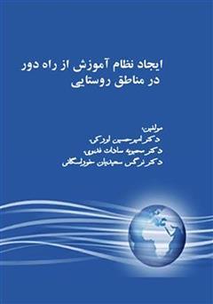 دانلود کتاب ایجاد نظام آموزش از راه دور در مناطق روستایی