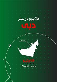دانلود کتاب راهنمای سفر به دبی