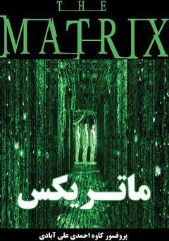 دانلود کتاب ماتریکس