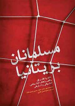 دانلود کتاب مسلمانان بریتانیا: اتحاد یا افتراق، واقعیت های اجتماعی، حقوقی و تاریخی