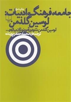 دانلود کتاب جامعه، فرهنگ، ادبیات: لوسین گلدمن
