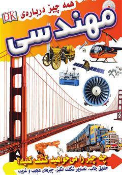 دانلود کتاب همه چیز درباره مهندسی