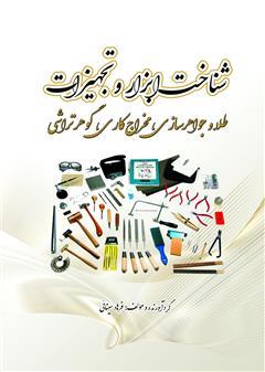 دانلود کتاب شناخت ابزار و تجهیزات طلا و جواهرسازی، مخراج کاری، گوهرتراشی
