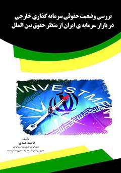 معرفی و دانلود کتاب بررسی وضعیت حقوقی سرمایهگذاری خارجی در بازار سرمایهی ایران از منظر حقوق بینالملل
