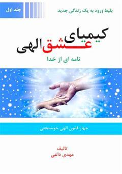 دانلود کتاب کیمیای عشق الهی - جلد اول