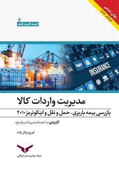 دانلود کتاب مدیریت واردات کالا: بیمه باربری، بازرسی، حمل و نقل و اینکوترمز 2010 (کاربردی)