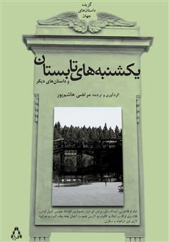 معرفی و دانلود کتاب یکشنبههای تابستان و داستانهای دیگر