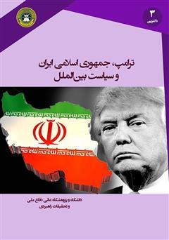 دانلود کتاب ترامپ، جمهوری اسلامی ایران و سیاست بین الملل