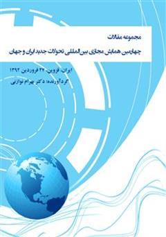 دانلود کتاب مجموعه مقالات چهارمین همایش مجازی بین المللی تحولات جدید ایران و جهان