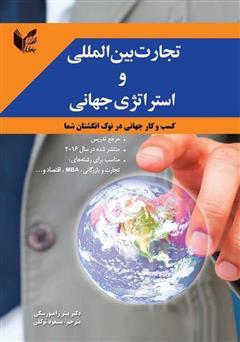 دانلود کتاب تجارت بینالمللی و استراتژی جهانی