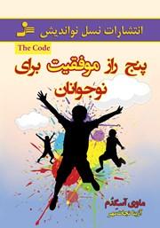 عکس جلد کتاب پنج راز موفقیت برای نوجوانان
