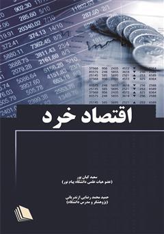 دانلود کتاب اقتصاد خرد