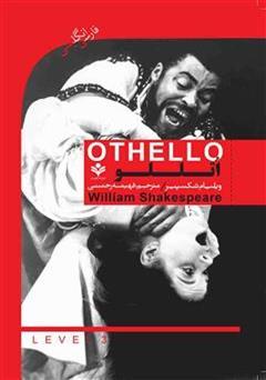 دانلود کتاب نمایشنامه اتللو (Othello)