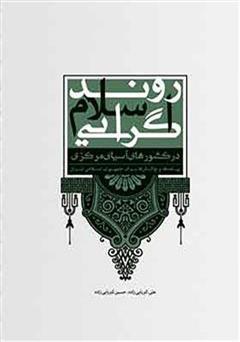 دانلود کتاب روند اسلام گرایی در کشورهای آسیای مرکزی