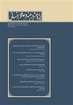 دانلود نشریه علمی - تخصصی پژوهش در هنر و علوم انسانی - شماره 23