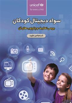 دانلود کتاب سواد دیجیتال کودکان (بررسی تعاریف و چهارچوبهای آن)