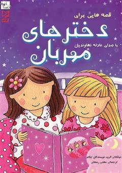 دانلود کتاب صوتی قصههایی برای دخترهای مهربان