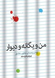 معرفی و دانلود کتاب من و یگانه و دیوار