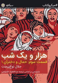 دانلود کتاب هزار و یک شب، قسمت سوم: حمال و دختران ۱