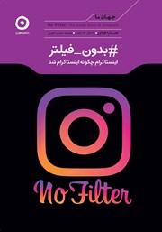 معرفی و دانلود کتاب بدون فیلتر