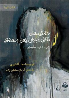 معرفی و دانلود کتاب صوتی دلتنگیهای نقاش خیابان چهل و هشتم