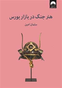 دانلود کتاب هنر جنگ در بازار بورس