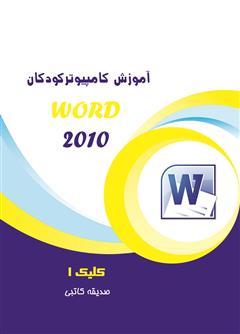 دانلود کتاب آموزش کامپیوتر کودکان (Word 2010 - جلد دوم)