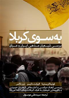 دانلود کتاب به سوی کربلا: بررسی شیعیان مذهبی ایران و عراق