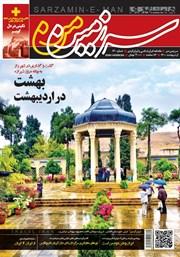 دانلود ماهنامه همشهری سرزمین من - شماره 130- اردیبهشت 1400