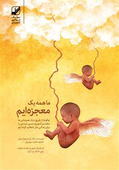 عکس جلد کتاب ما همه یک معجزهایم