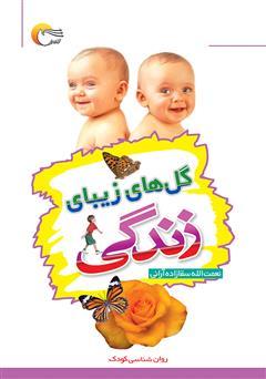 دانلود کتاب گلهای زیبای زندگی: روانشناسی کودک
