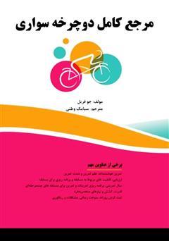 دانلود کتاب مرجع کامل دوچرخه سواری