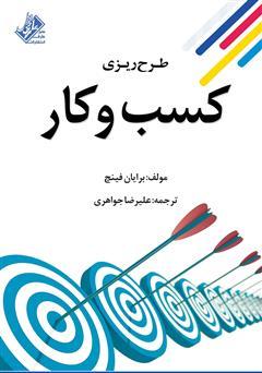 معرفی و دانلود کتاب طرح ریزی کسب و کار: (چگونه یک طرح تجاری بنویسیم)