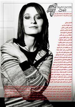 معرفی و دانلود ماهنامه ادبیات داستانی چوک - شماره 71