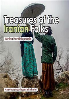 معرفی و دانلود کتاب Treasures of the Iranian folks: Iranian kurdish people (گنجینههای اقوام ایرانی: مردم کرد ایرانی)