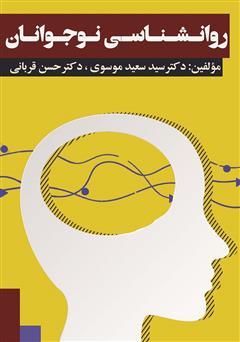 دانلود کتاب روانشناسی نوجوانان