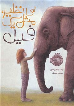 دانلود کتاب بینظیر، مثل یک فیل