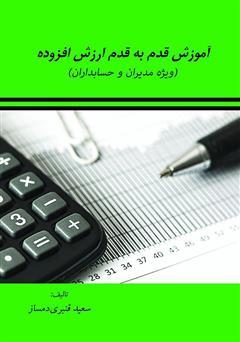 دانلود کتاب آموزش قدم به قدم ارزش افزوده (ویژه مدیران و حسابداران)