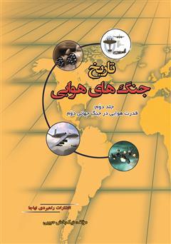 دانلود کتاب تاریخ جنگهای هوایی - جلد دوم