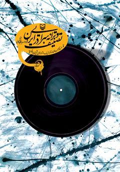 دانلود کتاب تصنیف و ترانهسرایی در ایران: به همراه گزیدهای از تصانیف و ترانههای شیرین پارسی