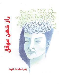 دانلود کتاب راز ذهن موفق