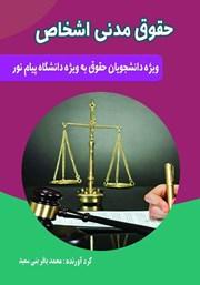 معرفی و دانلود کتاب حقوق مدنی اشخاص