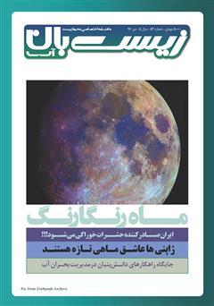 دانلود ماهنامه تخصصی زیستبان آب شماره پنجاه و دوم؛ دی 99