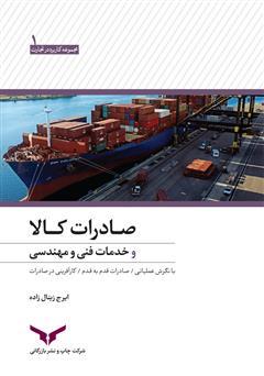 دانلود کتاب صادرات کالا و خدمات فنی و مهندسی