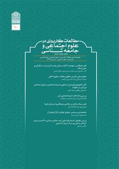 دانلود فصلنامه مطالعات کاربردی در علوم اجتماعی و جامعهشناسی - شماره 10