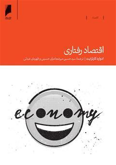 دانلود کتاب اقتصاد رفتاری