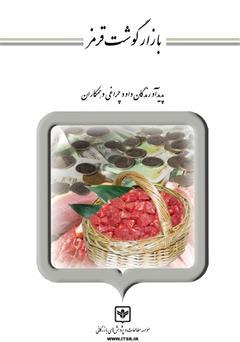 دانلود کتاب بازار گوشت قرمز