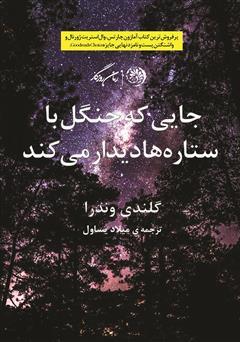 دانلود کتاب جایی که جنگل با ستارهها دیدار میکند